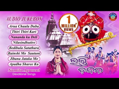 Xxx Mp4 BHAKTI CHANDAN Odia Jagannath Bhajans Full Audio Songs Juke Box Namita Agrawal 3gp Sex