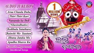 BHAKTI CHANDAN Odia Jagannath Bhajans Full Audio Songs Juke Box | Namita Agrawal | Sarthak Music