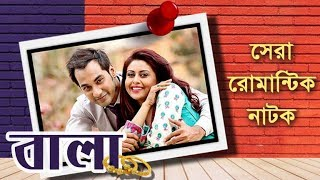 Bala | Bangla Romantic Natok | Sajal | Chadni | Al Mansur | Sazal Bangla Natok