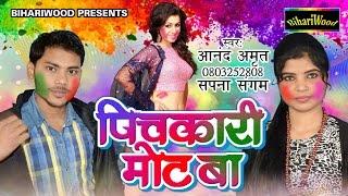 Pichkari Mot Baa - पिचकारी मोट बा - Anand Amrit & Sapna Sangam - Latest Bhojpuri Songs 2017