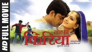 TOHAAR KIRIYA in HD | FULL BHOJPURI MOVIE | Feat. RAVI KISHAN, MONA THI BA, KRUNAL SINGH & Rakhi