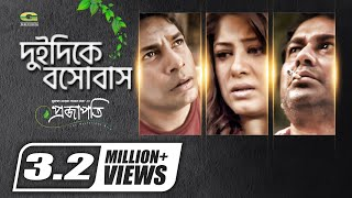 Dui Dike Boshobash | feat Mousumi & Mosharraf Karim | by Nancy | Projapoti Movie  Song