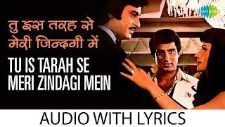 Tu Is Tarah Se Meri Zindagi with lyrics | तू है तार के बोल | Mohd Rafi | Aap To Aise Na The |HD Song