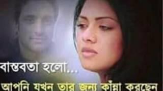Jani tumi asbe na fire basbena balo amke bangla Music video