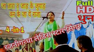 4-in-1#Rajnigandha Birha Song ।। जा तारा त जाड़ के जुगाड़ कके जा ये राजा ।। बिरहा ।। रजनीगन्धा