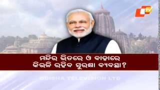 Security arrangement for PM's Odisha Visit