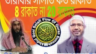 তারাবীর কত রাকাত 8 না 20 Dr Zakir Naik + মতিউর রহমান মাদানী