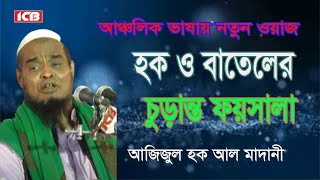 আমলের গুরুত্ব | Mowlana Azizul Haque Al Madani | Bangla Waz | ICB Digital | 2017