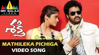 Shakti Video Songs   Mathileka Pichiga Video Song   Jr.NTR, Ileana   Sri Balaji Video
