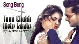 Tumi Chokh Mele Takale Prithibir Gum Bengge jay, It's Very Romantic Song, wow beautiful videos.