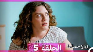 Zawaj Maslaha - الحلقة 5 زواج مصلحة