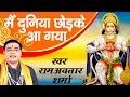 Balaji Bhajan    Main Duniya Chhod Ke Aa Gaya    Ram Avtvaar Sharma    Hanumanji   # Ambey Bhakti