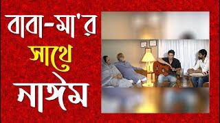 Eid Adda with Nayem's Family- Jamuna TV