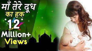 """माँ तेरे दूध का हक़"" Maa Tere Doodh Ka Haq      Asad Irfan Sabri #SonicEnterprise"