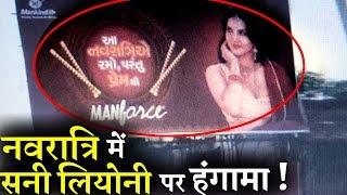 Sunny Leone stuck in controversy for her Navratri Condom Ad!