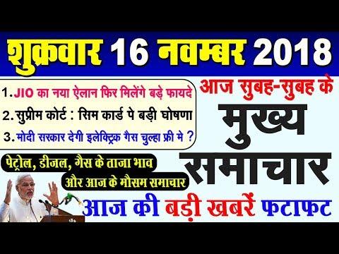 Xxx Mp4 Today Breaking News 16 PM Modi News Sim Card Petrol SBI Jio LPG 3gp Sex