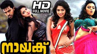 Naayak | Telugu Dubbed Malayalam Full Movies 2015 | Malayalam Full Movie 2015 New Releases  [HD]
