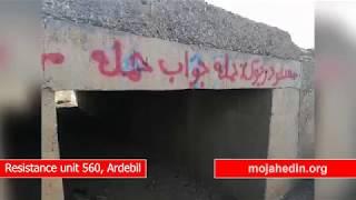 Resistance unit 560, Ardebil