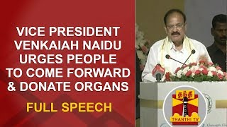 Vice President Venkaiah Naidu urges people to come forward and donate organs  | Full Speech