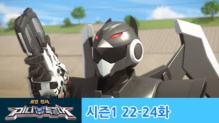 최강전사미니특공대 시즌1의 22화~24화