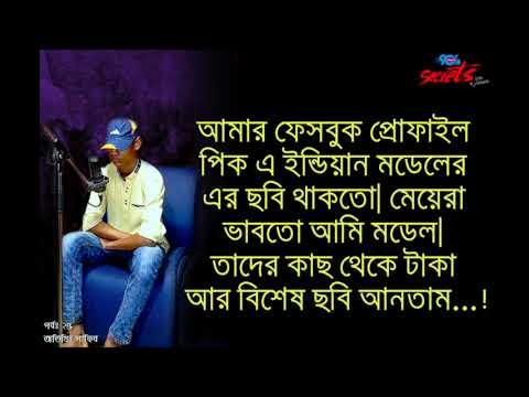Xxx Mp4 Fake Fb Id I SECRETSI Ep 25 I RJ Kebria I Dhaka Fm 90 4 I Sakib 3gp Sex