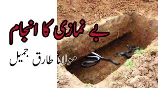 Be Namazi Ka Anjam - Maulana Tariq Jameel Dars O Bayanat - Ones Who Dont Offer Namaz