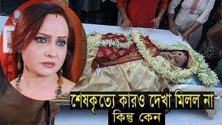 রীতা কয়রাল শেষকৃত্যে বিশেষ কারও দেখা মিলল না, কিন্তু কেন ?? Bengali Actress Rita Koiral Dead
