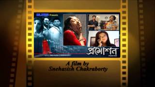 PROMOTION (Bengali feature film) release