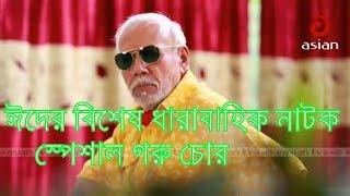স্পেশাল গরু চোর || SPECIAL GORU CHUR MASTER PART 01 || Eid Funny Natok 2017