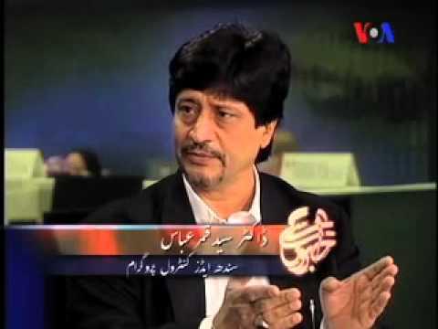 Pakistan AIDS Experts - Sarah Zaman - Urdu VOA