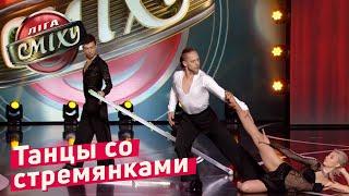 Танцы Со СТРЕМЯНКАМИ - Стояновка
