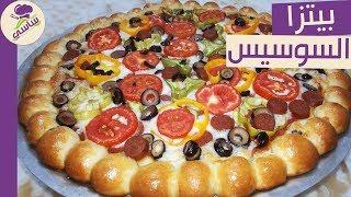 طريقه عمل بيتزا السوسيس بشكل جديد مطبخ ساسى