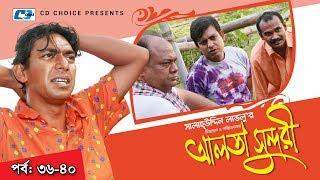 Alta Sundori | Episode 36-40 | Bangla Comedy Natok | Chonchol Chowdhury | Shamim Zaman | Shorna