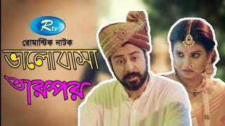 Valobasha Tarpor (2018) ft- Afran Nisho - Sabnam Faria - Bangla Natok