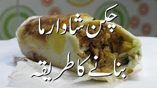 Chicken Shawarma Banane Ka Tarika In Urdu شاوارما بنانے کا طریقہ How To Make Shawarma | Street Foods