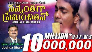 NANNENTHAGA PREMINCHITHIVO నన్నెంతగా ప్రేమించితివో - Joshua Shaik - Latest New Telugu Christian Song