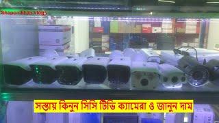 Buy best quality CCTV Camera price in bd/low price CCTV Camera in Dhaka 2018/shapon khan vlogs