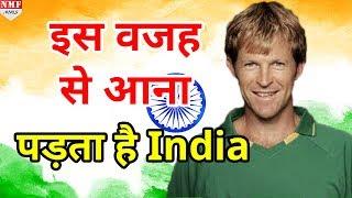 Cricket नहीं, इस वजह से बार-बार India आते हैं Jonty Rhodes