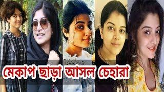 মেকাপ ছাড়া স্টার জলসার নায়িকাদের দেখেছেন? দেখে অবাক হবেন   Star Jalsha Actress Without Makeup