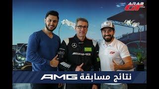 الفائزين بمسابقة تحدي AMG مع عرب جي تي