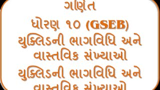Uclid ni Bhagvidhi ane vastavik sankhyao - I - 10th Mathematics (GSEB)