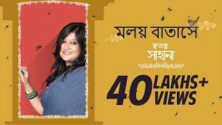 Moloyo Batashe ( মলয় বাতাসে ) | Sahana Bajpaie | New Bengali Single | SVF Music | 2017