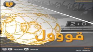 قووول UFM | مداخلة منصور الرسيني للحديث عن استقالة الرئيس عبداللطيف الخضير