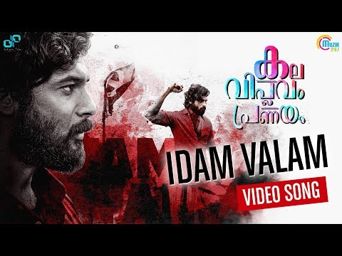 Kala Viplavam Pranayam | Idam Valam Song Video | Anson Paul, Gayathri Suresh | Athul Anand |Official