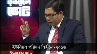 Union Parishad Election in Bangladesh 2016 : Jamuna TV Program ( 10.03.2016)