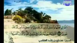 القرآن كامل الجزء ( 5 ) بصوت الشيخ مشاري العفاسي