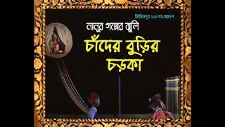 Chader Burir Chorka | Nanur Golper Jhuli | চাঁদের বুড়ির চড়কা | নানুর গল্পের ঝুলি