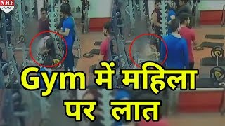 अगर आप लड़की हैं और Gym जाते हैं तो इस Video को जरूर देखें