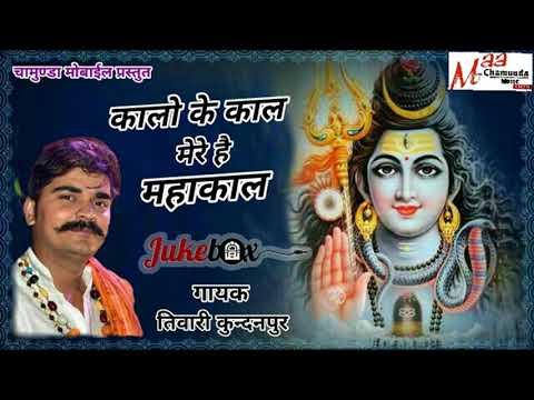 Xxx Mp4 Shashank Tiwari ★ कालो के काल मेरे है महाकाल ★ ★ New Tiwari Kundanpur Song 2018 ★ 3gp Sex
