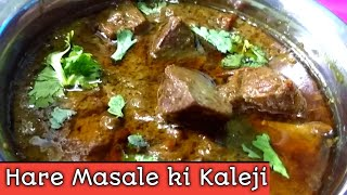 Hare Masale Ki Kaleji (Liver in Green Gravy) in Hindi w/ English subtitles by Ek Indian Ghar